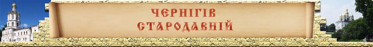 Чернігів Стародавній